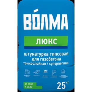ВОЛМА-ЛЮКС
